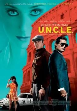 Κωδικό Όνομα U.N.C.L.E. 2015 greek poster