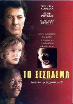 outbreak 1995 greek poster