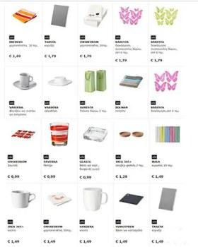 νέα προϊόντα IKEA 2016
