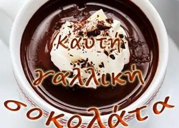 Καυτή γαλλική σοκολάτα