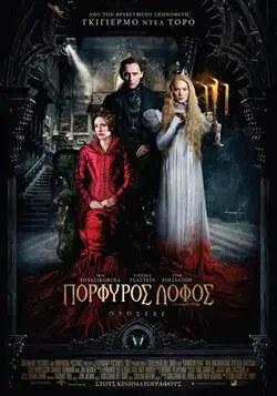 Crimson Peak 2015 greek poster