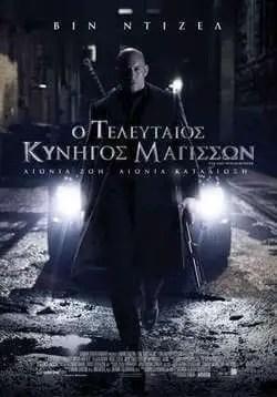 last witch hunter 2015 greek poster