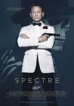 bond spectre 2015 greek poster