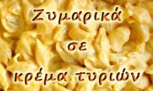 Ζυμαρικά σε κρέμα τυριών