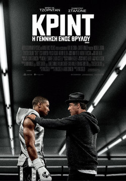 Creed 2015 greek poster