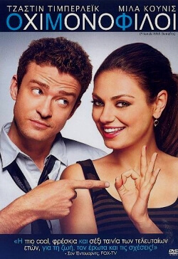 Friends with Benefits 2011 greek poster