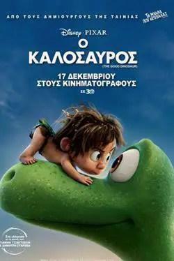 good dinosaur 2015 greek poster