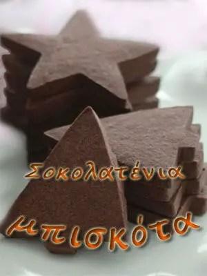 Σοκολατένια μπισκότα που κρατούν το σχήμα τους