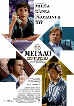 the big short 2015 greek poster