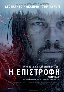 the revenant 2016 greek poster