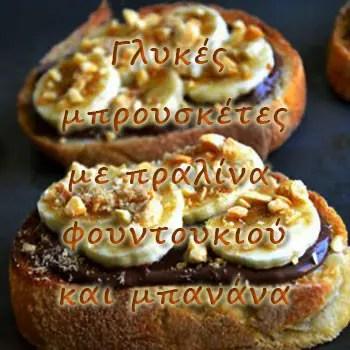 Γλυκές μπρουσκέτες με πραλίνα φουντουκιού και μπανάνα