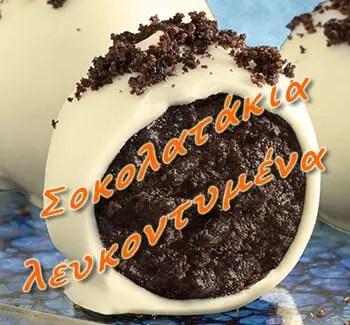 Σοκολατάκια λευκοντυμένα