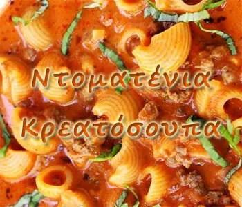 Ντοματένια κρεατόσουπα