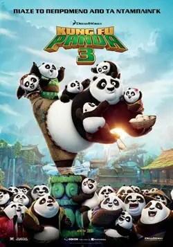 kung fu panda 3 2016 greek poster αφίσα
