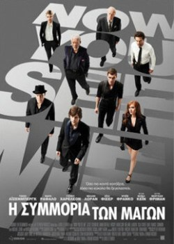now you see me 2013 greek poster αφίσα