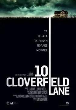 10 Cloverfield Lane 2016 greek poster αφίσα