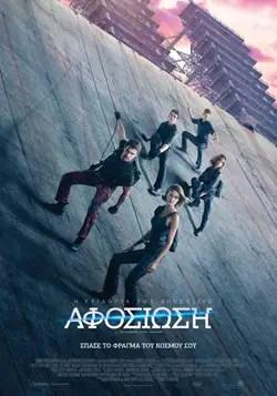 Αφοσίωση Allegiant 2016 greek poster αφίσα