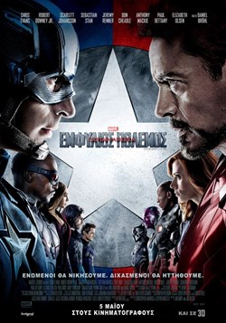 Captain America 3 Civil War 2016 greek poster
