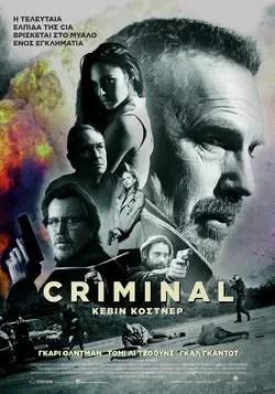 Criminal 2016 greek poster