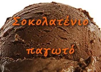 Παγωτό σοκολατένιο