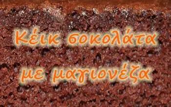 Κέικ σοκολάτα με μαγιονέζα