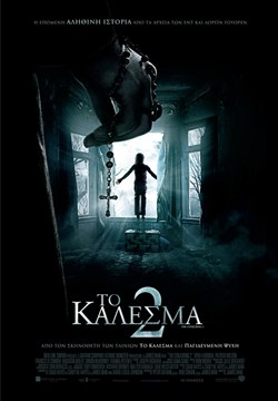 conjuring 2 2016 greek poster αφίσα