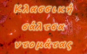 Κλασσική σάλτσα ντομάτας