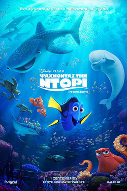 finding Dory 2016 greek poster αφίσα