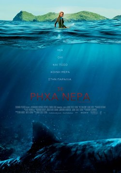 the Shallows 2016 greek poster αφίσα
