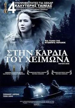 Winters Bone 2010 Greek poster αφίσα