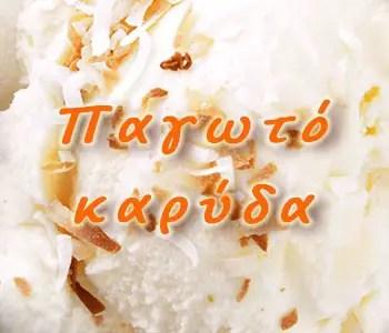 Παγωτό καρύδα