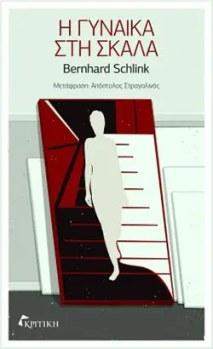 Η γυναίκα στη σκάλα