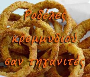 Ροδέλες κρεμμυδιού σαν τηγανητές