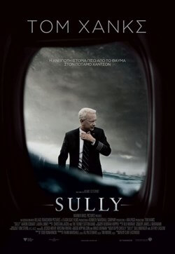 Sully 2016 greek poster αφίσα