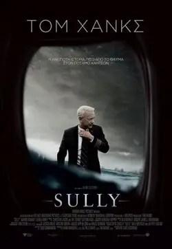 Sully 2016 greek poster αφίσα
