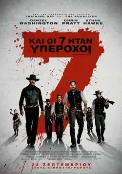 the Magnificent Seven 2016 greek poster αφίσα