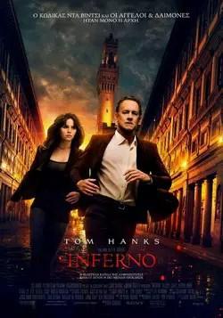 Inferno 2016 greek poster αφίσα