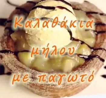 Καλαθάκια μήλου με παγωτό