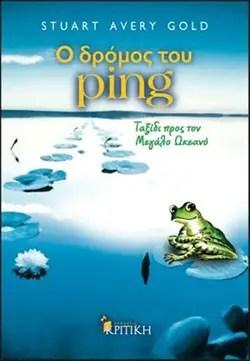 Ο δρόμος του Ping. Ταξίδι προς τον Μεγάλο Ωκεανό