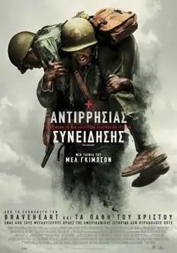 Hacksaw Ridge - Αντιρρησίας Συνείδησης - 2016 Greek Poster Αφίσα