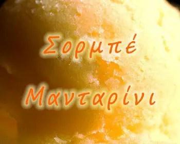 Σορμπέ μανταρίνι