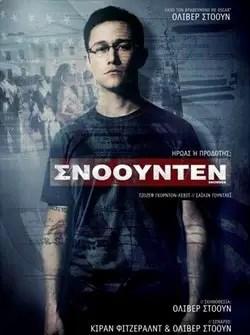 Snowden 2016 greek poster αφίσα