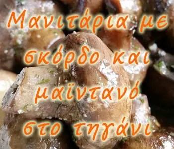 Μανιτάρια με σκόρδο και μαϊντανό στο τηγάνι