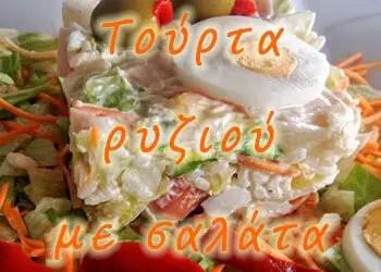 Τούρτα ρυζιού με σαλάτα