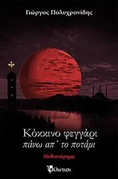 Κόκκινο φεγγάρι πάνω απ' το ποτάμι