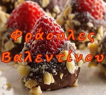 Φράουλες Βαλεντίνου