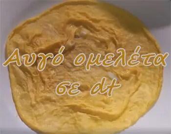 Αυγό ομελέτα σε dt