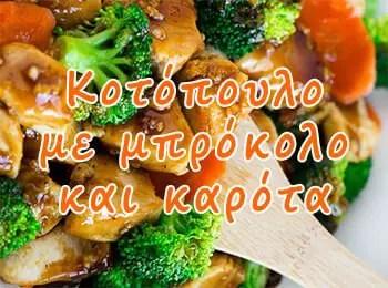 Κοτόπουλο με μπρόκολο και καρότα