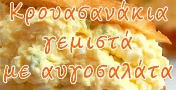 Κρουασανάκια γεμιστά με αυγοσαλάτα