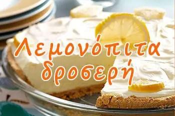 Λεμονόπιτα δροσερή